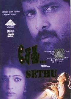 Сету (1999)