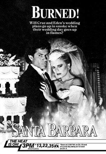 Санта-Барбара (1984)
