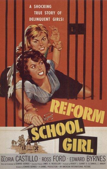Девушка из исправительной колонии (Reform School Girl)