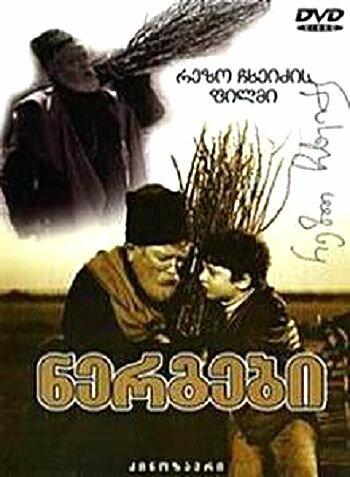 Саженцы (1972)