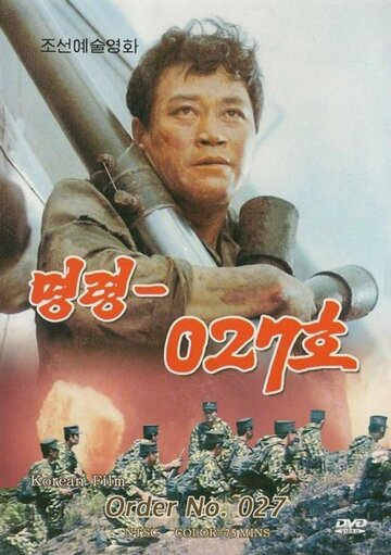 Приказ №027 (1986)
