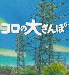 Великий день Коро (2002)