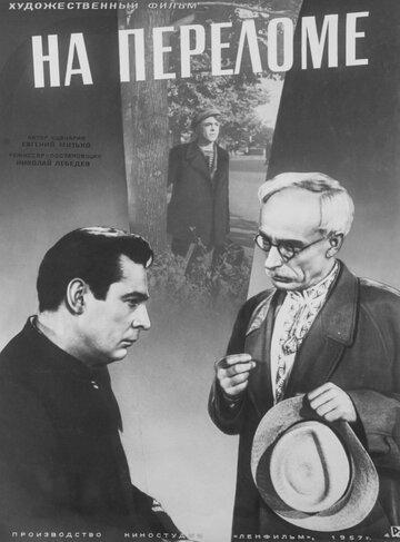 На переломе (1957)