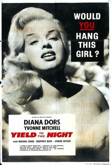 Белокурая грешница (1956)