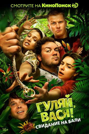 Гуляй, Вася 2 (2020)