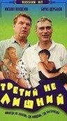 Третий не лишний (1994)