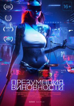 Презумпция виновности (фильм 2020)