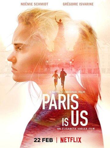 Париж – это мы / Paris est une fête (2019)