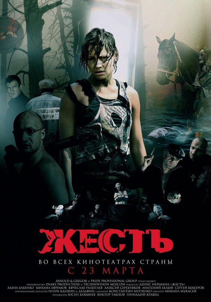 Жесть (2006) DVDRip-AVC