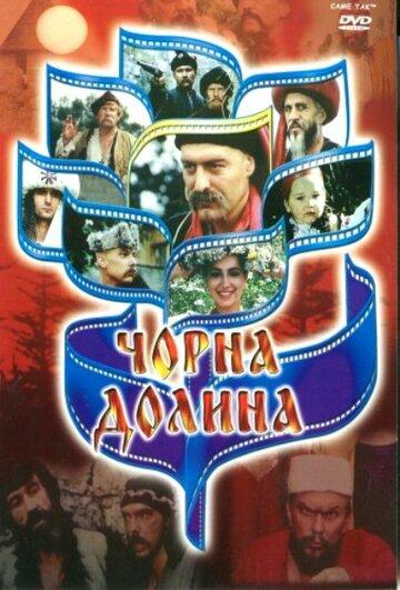 Черная долина (1990) полный фильм онлайн