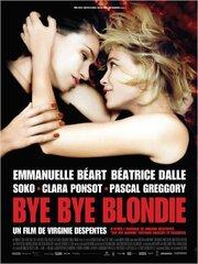 Бай, бай, блонди! (2012)