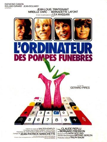 Компьютер для похорон (1976)