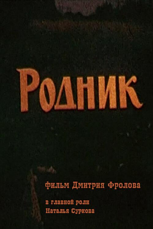 Фильмы Родник