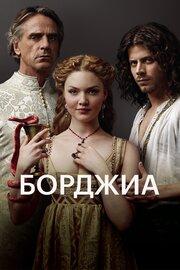 Смотреть Борджиа (2 сезон) (2011) в HD качестве 720p