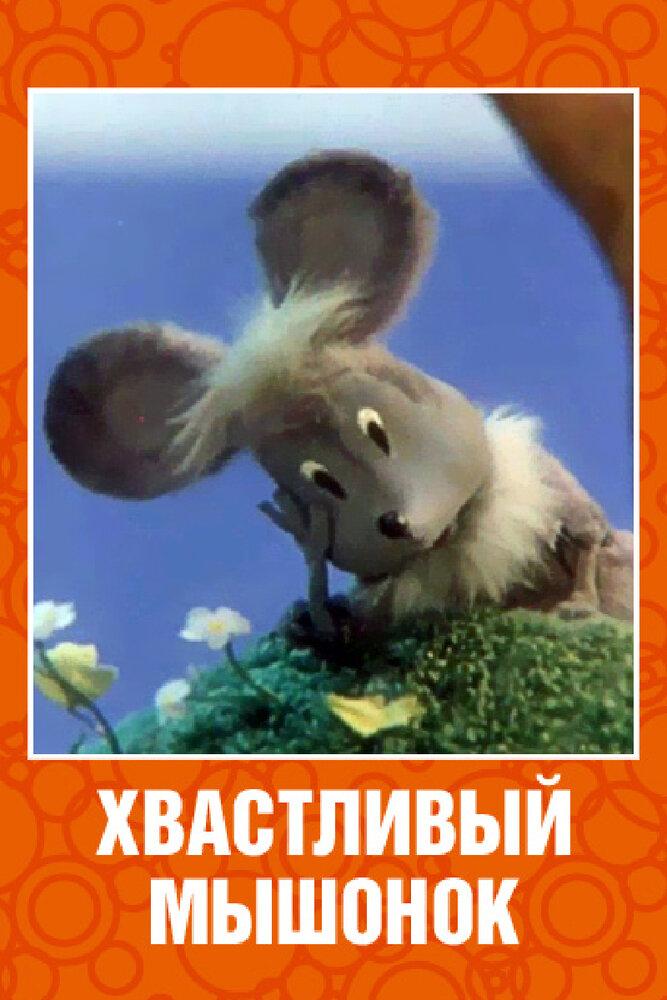 скачать хвастливый мышонок торрент