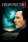 Пророчество 2 (1997)