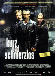 Быстро и без боли (1998)