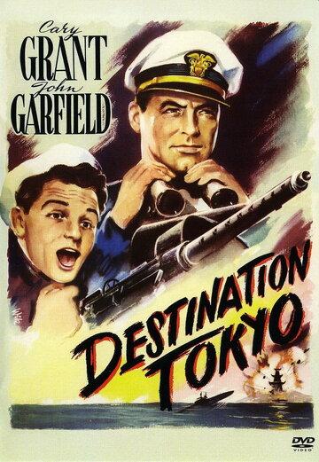 Пункт назначения – Токио 1943