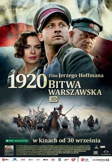 Варшавская битва 1920 года (2011) смотреть онлайн HD720p в хорошем качестве бесплатно