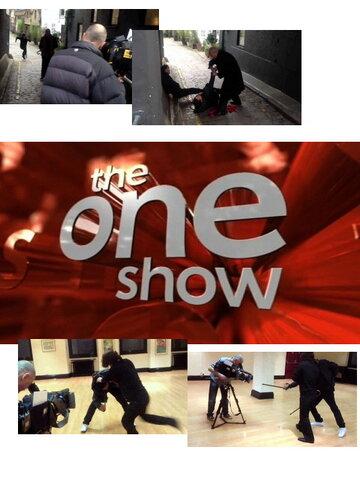 Шоу 'Один'