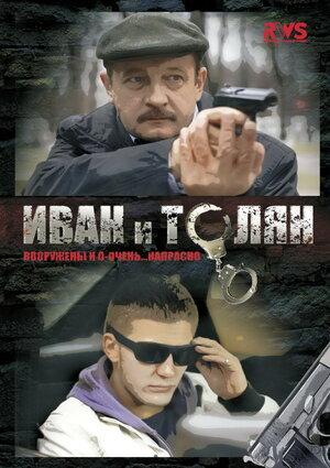 Иван и Толян (2011)