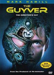 Гайвер (1991)
