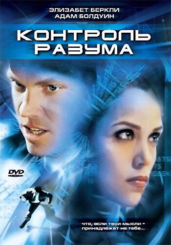 Контроль разума (2003)