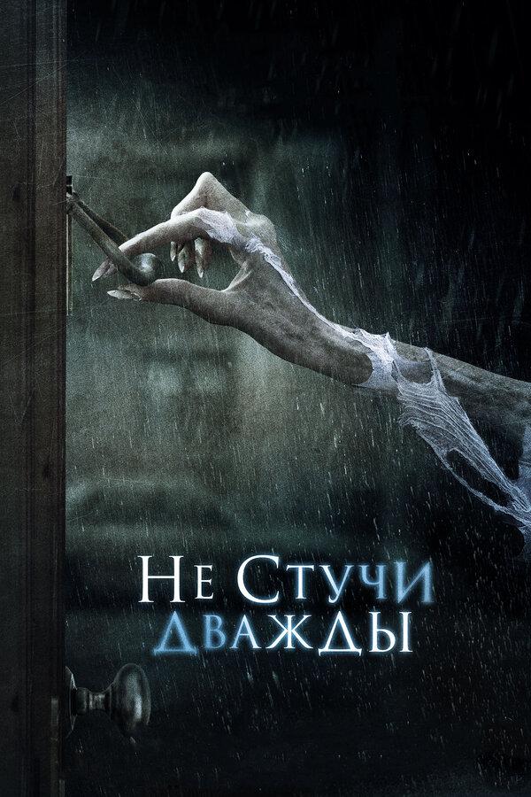 Отзывы к фильму – Не стучи дважды (2016)