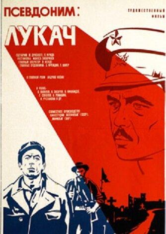 Псевдоним: Лукач (1976) полный фильм