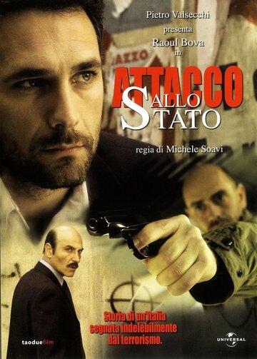 Политическая мишень (2006)