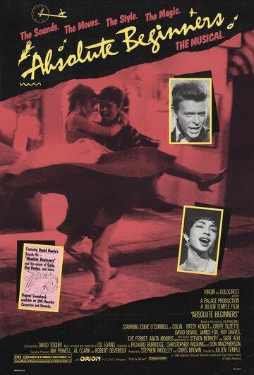 Абсолютные новички (1986)