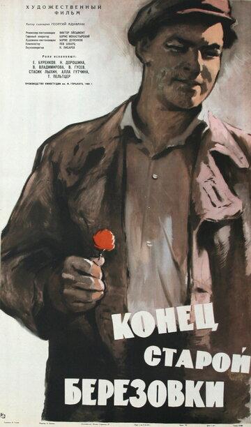 Конец старой Березовки (1960) полный фильм
