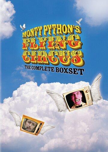 Монти Пайтон: Летающий цирк (1969) полный фильм онлайн