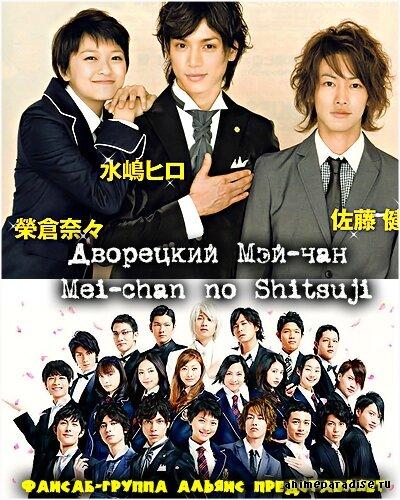 466446 - Дворецкий Мей-чан ✦ 2009 ✦ Япония