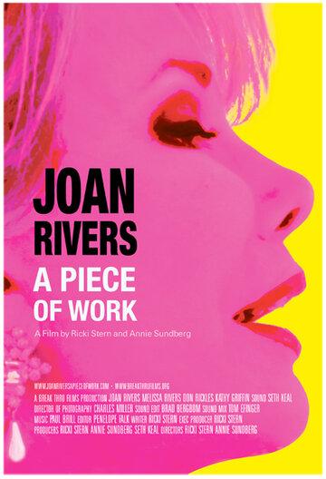 Джоан Риверз: Творение