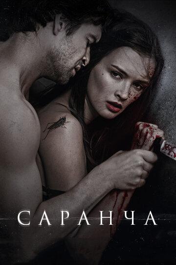 Саранча (2013) полный фильм
