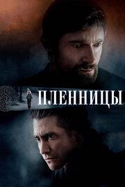 Смотреть Пленницы (2013) в HD качестве 720p