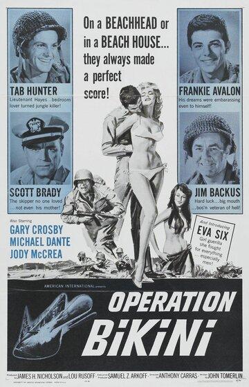 Операция «Бикини» (1963)