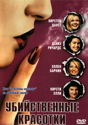 Убийственные красотки (1999)