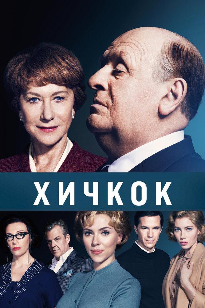 Хичкок (2012) - смотреть онлайн