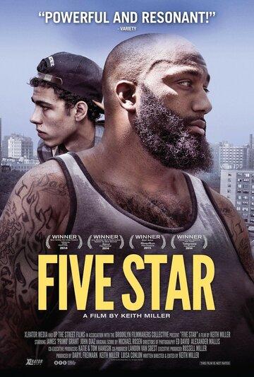 Фильм Five Star