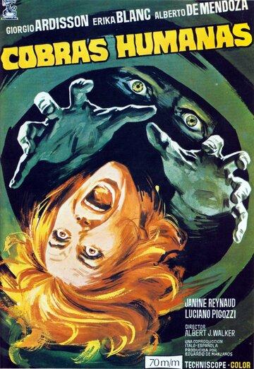 Человек ядовитее кобры (1971)
