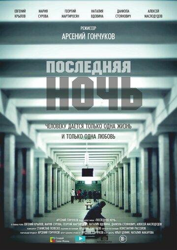 Фильм смотреть Последний хиппи СССР