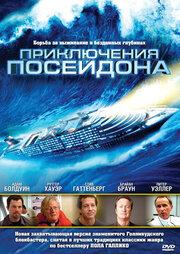Приключения Посейдона (2005)