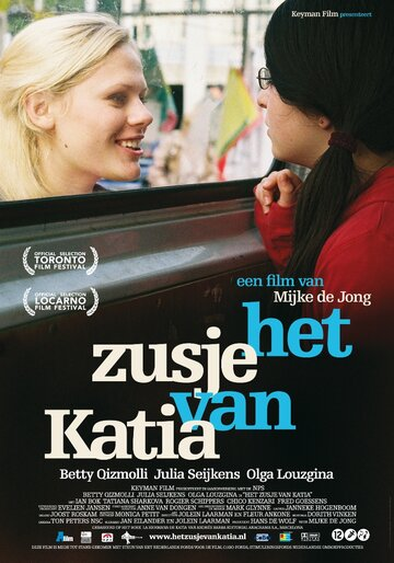 Сестра Кати (2008)