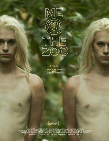 Я в зоопарке (2012)