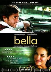 Белла (2006)