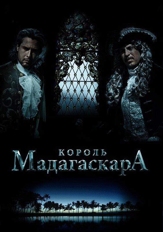 Да здравствует король джулиан (2014, сериал, 5 сезонов) — кинопоиск.