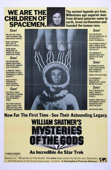 Послание богов (1976)