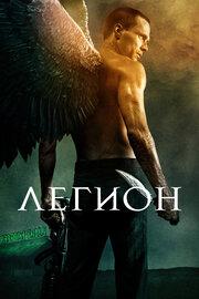 Легион (2010)